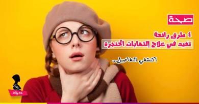 4 طرق تفيد في علاج إلتهابات الحنجرة