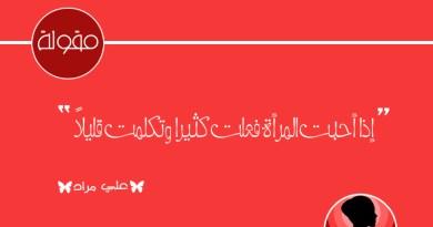قال علي مراد : إذا أحبت المرأة فعلت كثيراً ، وتكلمت قليلاً .