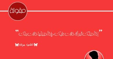 قال علي مراد : إذا أحبتك المرأة خافت عليك ، وإذا أحببتها خافت منك.