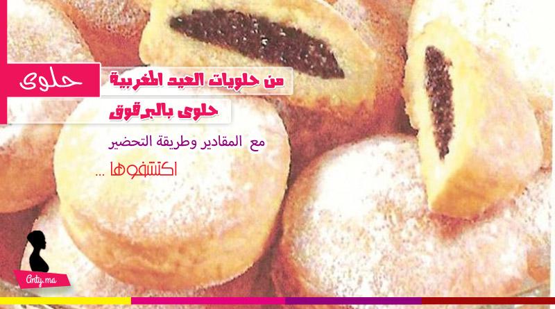 حلويات العيد المغربية : حلوى بالبرقوق