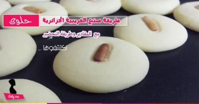 حلويات العيد الجزائرية : غريبية