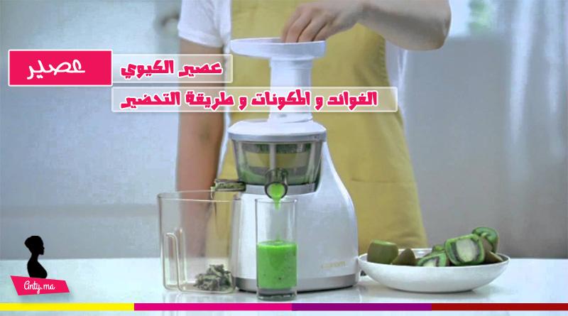 عصير الكيوي : الفوائد و المكونات و طريقة التحضير