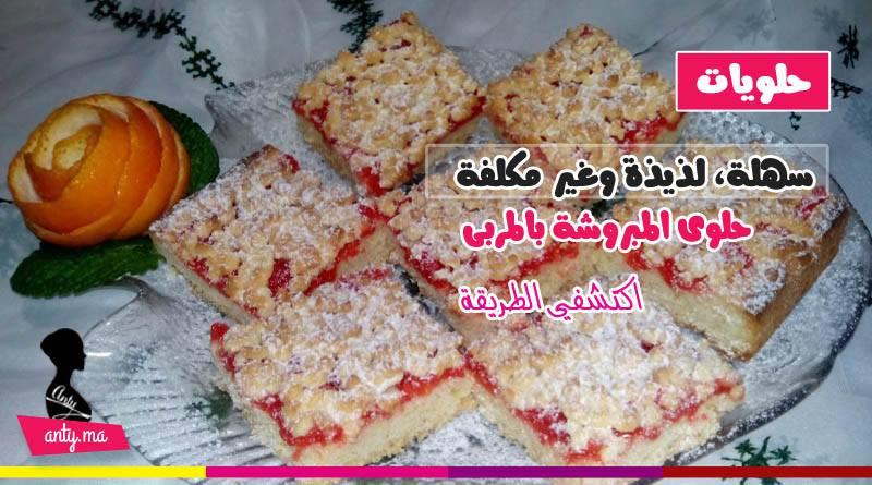حلوى بسيطة سهلة لذيذة وغير مكلفة