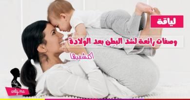 وصفات شد البطن بعد الولادة