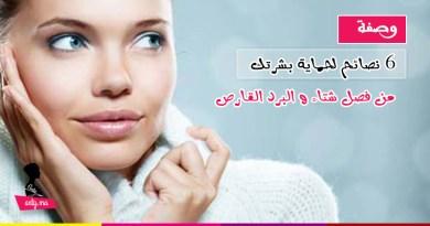 6 نصائح لحماية بشرتك من فصل شتاء و البرد القارص