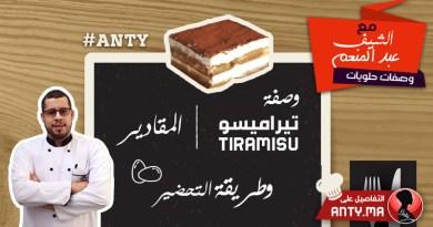 وصفة التيراميسو مع الشيف عبد المنعم | المقادير والتحضير
