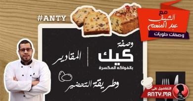 كيك بالفواكه المكسرة مع الشيف عبد المنعم | المقادير والتحضير