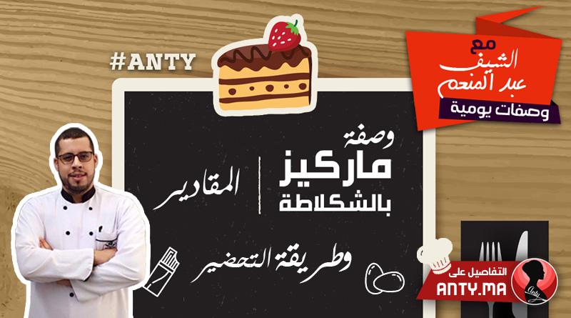 وصفة ماركيز بالشوكولاتة مع الشيف عبد المنعم | المقادير والتحضير