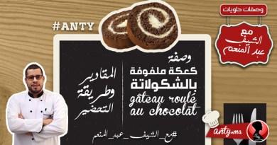 كعكة ملفوفة بالشكلاطة مع الشيف عبد المنعم | المقادير والتحضير