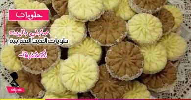 حلويات عيد مغربية : صابلي بالزيت