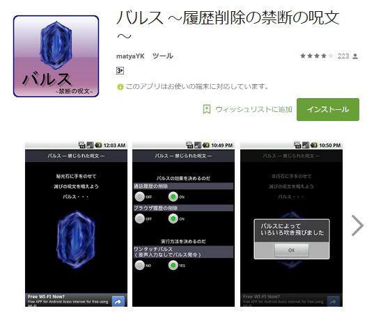 バルスアプリ