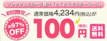 初回限定100円