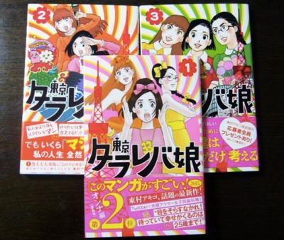 晩婚化の原因や解決策は「東京タラレバ娘」の名言から学ぶべし。