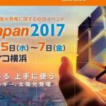 PVJapan2017レポート|地に足が着いた展示会になりました