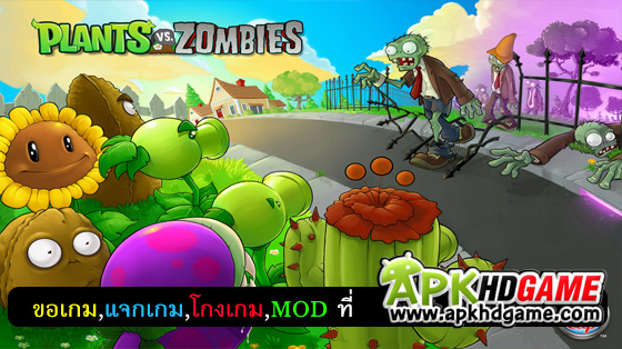 download game plant vs zombie apk offline