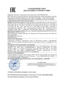 Задвижки ТРТС 10 декларацияjpg_Page1