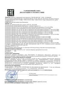 Задвижки ТР ТС 32 декларация. жидкая р.с.jpg_Page1
