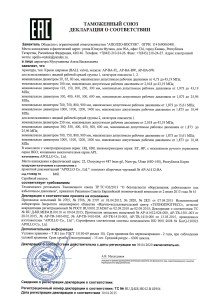 КШ ТР ТС 32 декларация. газообразная р.с.jpg_Page1