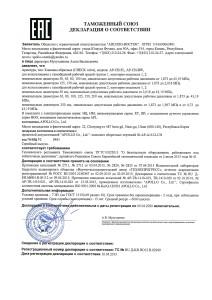 Клапан обратный ТРТС 32 декларация газообразная р.с.jpg_Page1