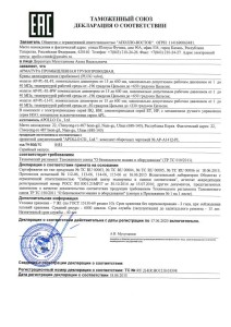 Краны цилиндрические ТР ТС 010_1