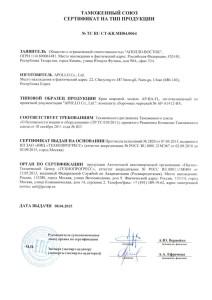 Сертификаты на типjpg_Page5