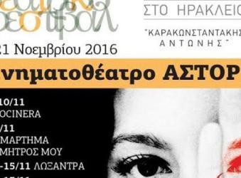 Θεατρικό φεστιβάλ στο Ηράκλειο
