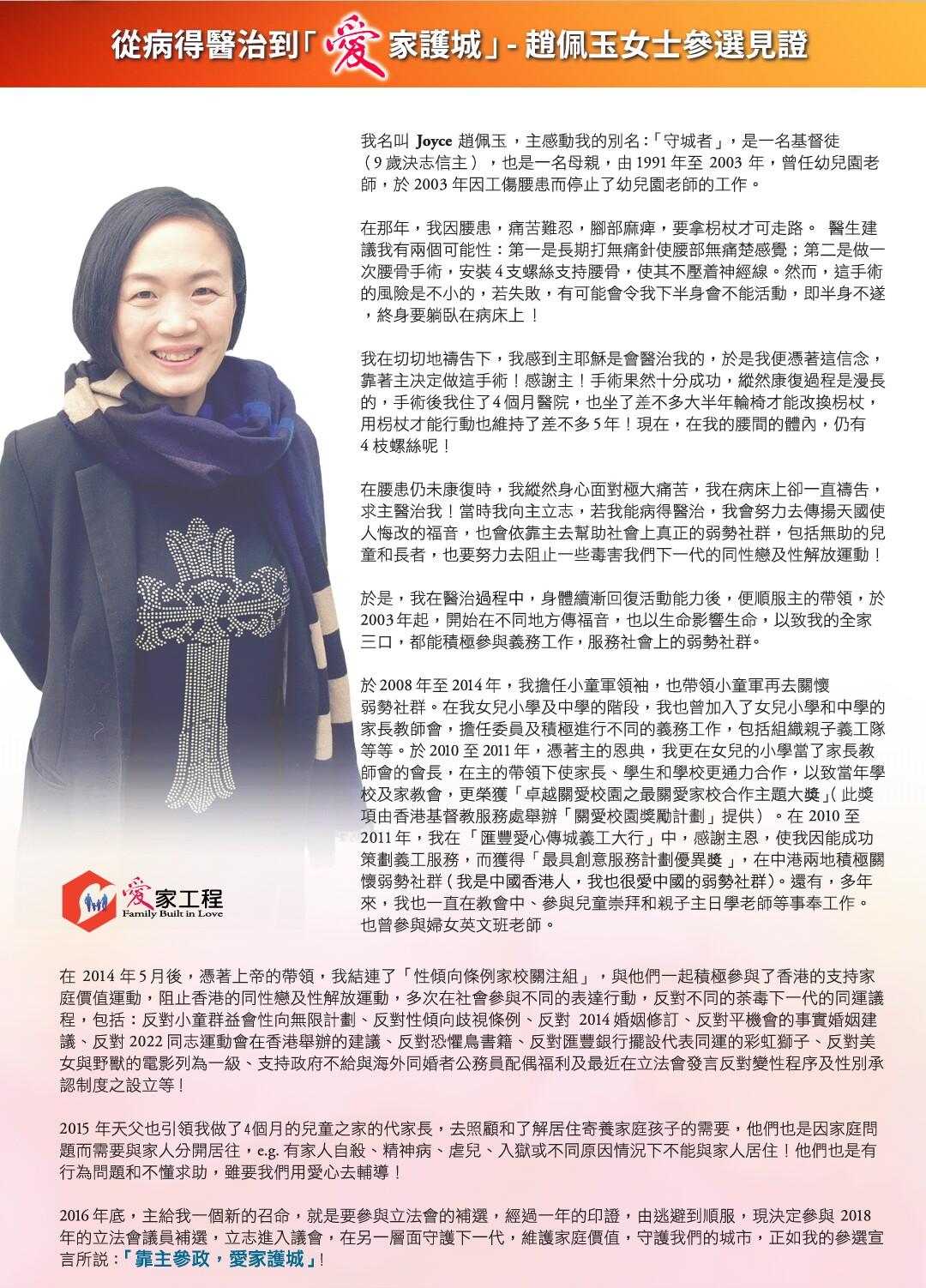 《耶癲》趙佩玉參與新東補選 妄稱「神叫佢參選」   門徒媒體