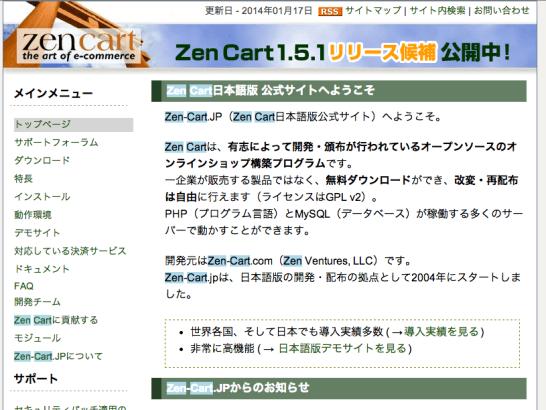 トップページ_-_Zen_Cart_日本語公式サイト