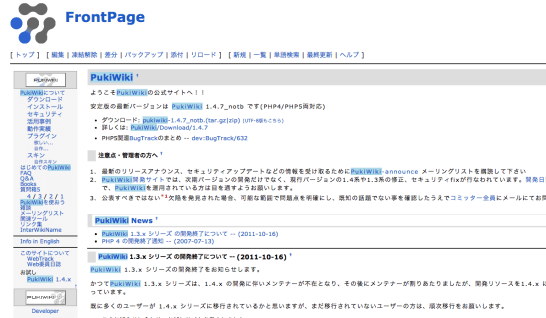 FrontPage_-_PukiWiki-official