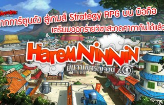 harem-nin-nin-strategy-rpg-gameshine