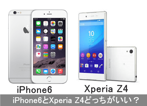 iPhone6-xperia z4