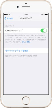 iphone6-ios9-settings-icloud-backup