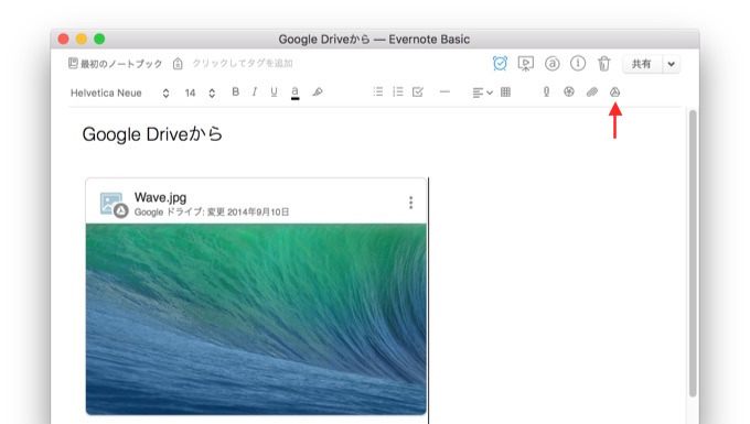 Google-Drive-and-Evernote-2