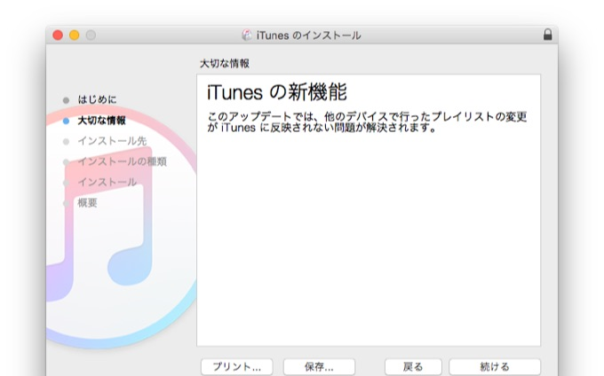 iTunes-v12-4-3-New-Features