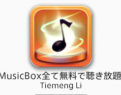 iPhone6無料で便利な音楽アプリ【ミュージックボックス】