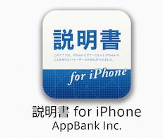 おすすめアプリ2015_iPhone6の使い方を知りたい?だったら【説明書for_iPhone】___Apple_Labo