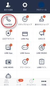 LINE電話の無料通話でお得にお店や施設に電話する方法