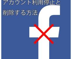 Facebook-フェイスブック-のアカウントを停止or削除する方法