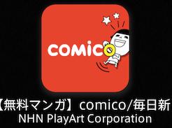 おすすめ無料漫画アプリ『コミコ』縦スクロールで読みやすい___Apple_Labo