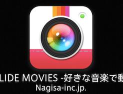 iPhone完全無料でプロみたいな動画編集できるオススメ【アプリ5選】
