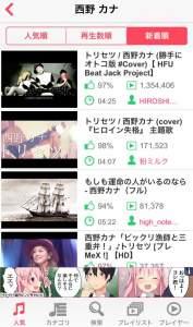 【歌詞が付き】iPhoneでおすすめの音楽アプリ《Sound Music》