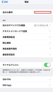 【初心者 必見!!】自分のiPhoneの電話番号を確認する方法