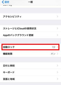 【注目】すぐロック画面になるiPhoneの自動ロックしないor延長する方法