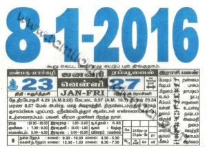 Tamil Daily Calendar