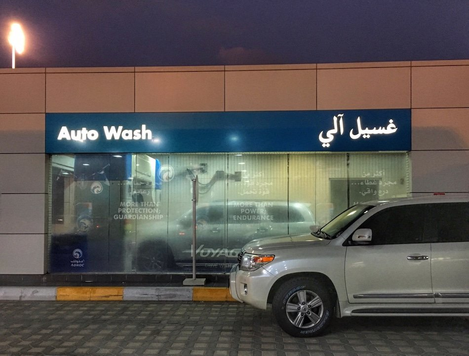 Car Wash Prices in Abu Dhabi, 2016