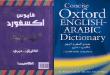 מילון ערבי עברי וערבי אנגלי