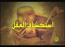 إستكشاف العقل ح 2