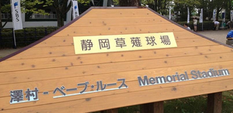 【駐車場】草薙総合運動場硬式野球場(草薙球場)周辺の駐車場ガイド