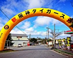 【レポート】2014阪神タイガース春季キャンプ@宜野座 2/2