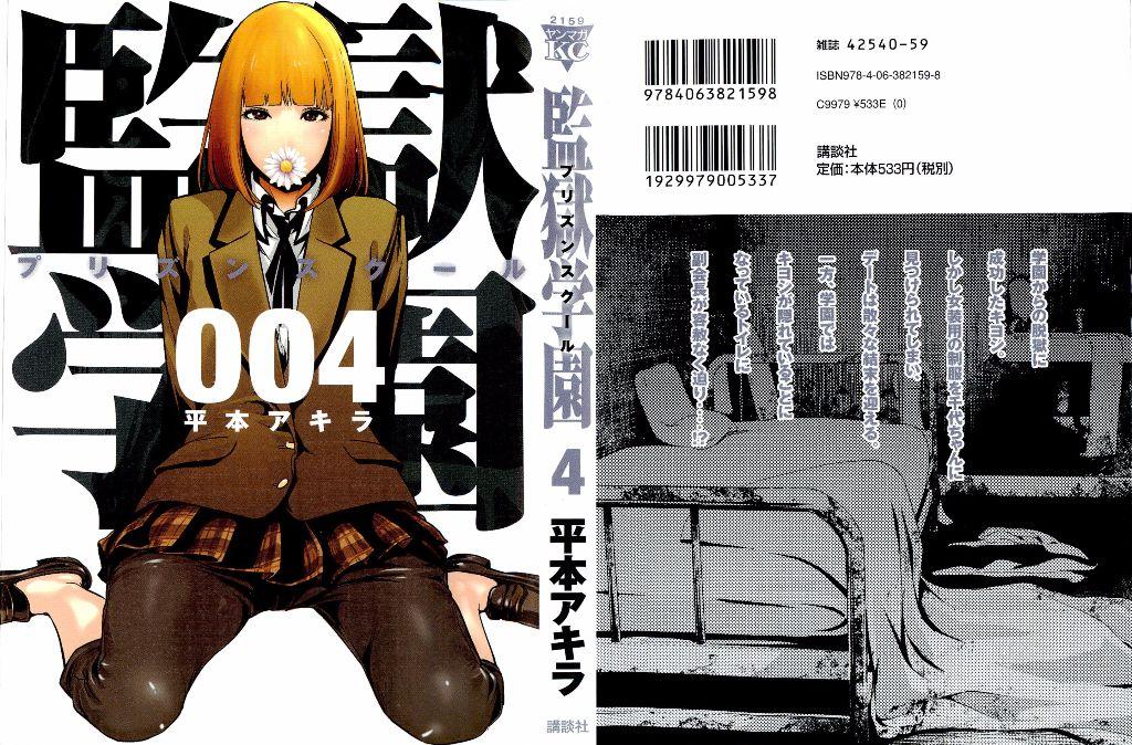 "Akira Hiramoto's ""Prison School"" gets Live-Action Drama"